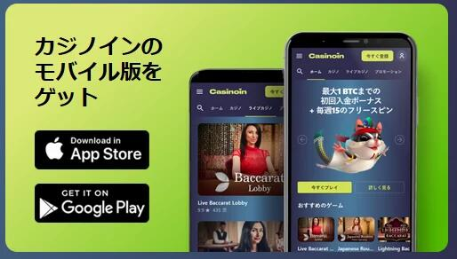 カジノインモバイルアプリ